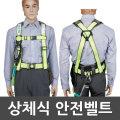 상체식 안전벨트 건설용 산업용 안전장비 대구경