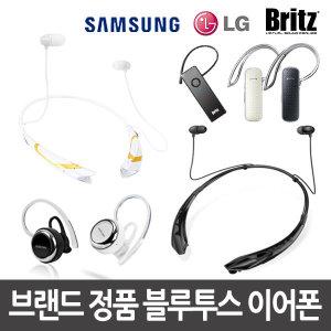 브랜드 정품 블루투스 이어폰/이어셋/헤드셋/삼성/LG
