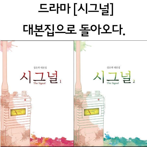 시그널 대본집/2권세트/The Signal/드라마 시그널 대본집/김은희/시그널 상품이미지