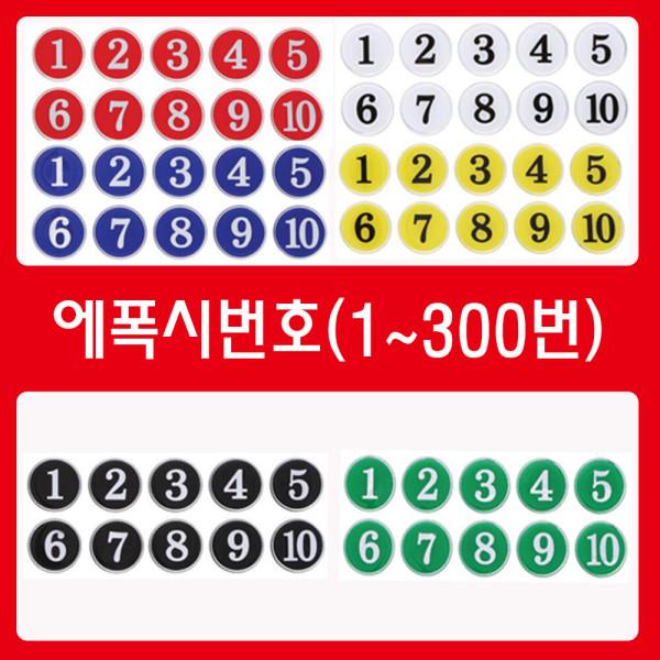에폭시 번호판/테이블 번호/사물함 번호/숫자스티커 상품이미지