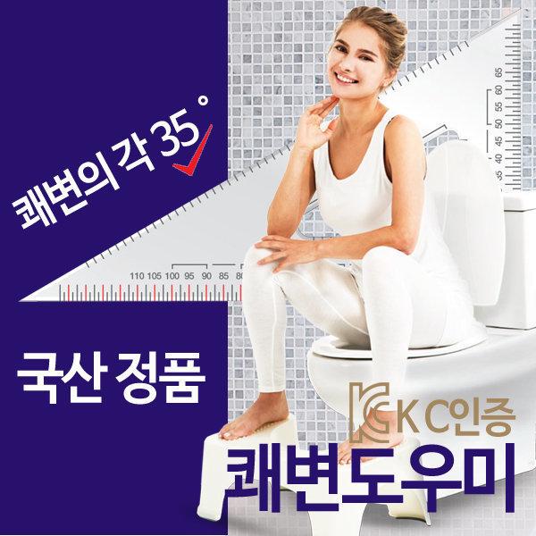 35도 쾌변 도우미 KC인증 국산 정품 변기 의자 발판 상품이미지
