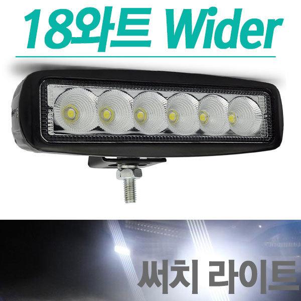 18와트 wider LED써치라이트 안개등 차량용 DC12V-24V 상품이미지