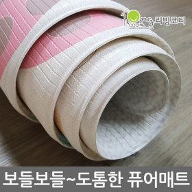 퓨어 소프트 놀이방매트 140x235 PVC/유아/놀이/거실