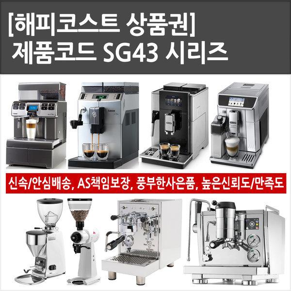 해피코스트 이용권 SG43 시리즈 상품이미지