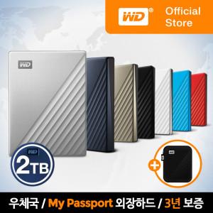 [웨스턴디지털]WD My Passport 2TB 외장하드 블랙 WD공식/파우치증정