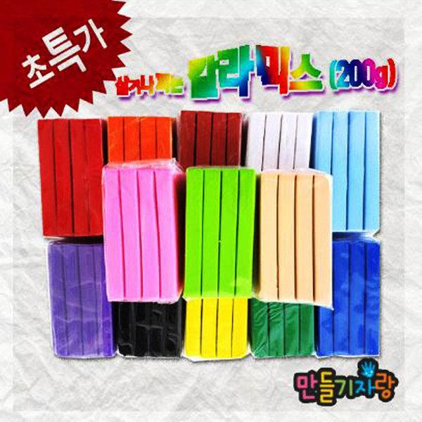 칼라믹스 200g/만들기재료 칼라클레이 점토 지우개 상품이미지
