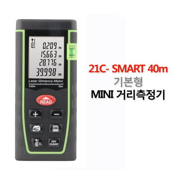 추천21C 레이저거리측정기 휴대용 40m 레이져전자줄자 상품이미지