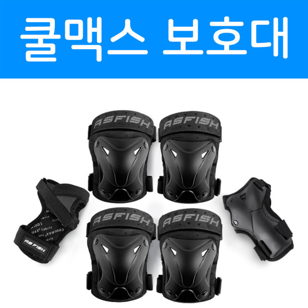 coolmax보호대세트 성인 인라인 전동스쿠터 킥보드 상품이미지