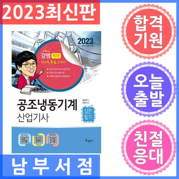 구민사 공조냉동기계산업기사 실전필기  - 전과목 무료동영상 2019 상품이미지