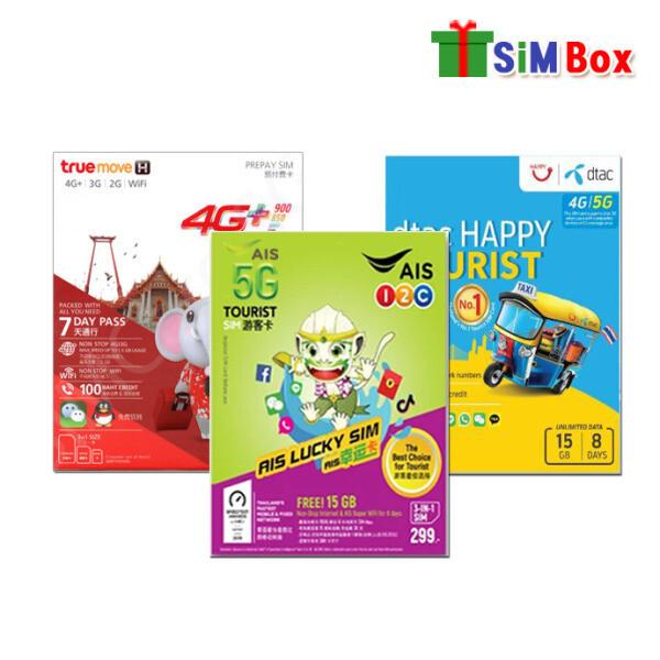 태국유심 유심칩 7일 8일 무제한 김해 대구 인천 공항 상품이미지