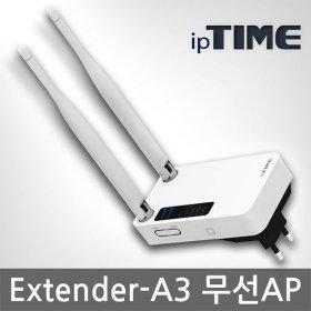 ipTIME Extender-A3 무선AP 와이파이 증폭기 확장기