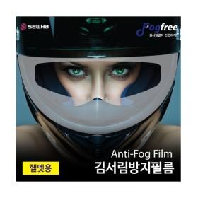 오토바이 헬멧 풀페이스 김서림방지필름/안티포그필름