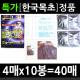 특가/수액시트 40매/한국/목초시트/발/파스아님/패치 상품이미지