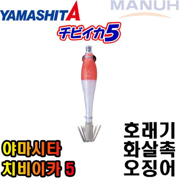야마시타 치비이카5 한치 호래기 화살촉오징어 루어 상품이미지