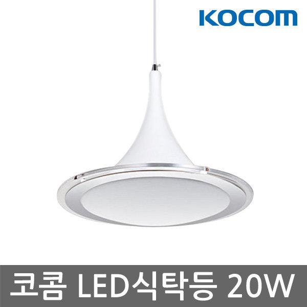 코콤 LED식탁등 20W 펜던트조명 LED주방등 LED조명 상품이미지