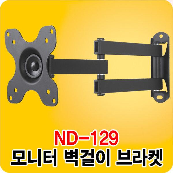 ND-129 상하좌우회전 모니터/TV 거치대/받침대/다이 상품이미지