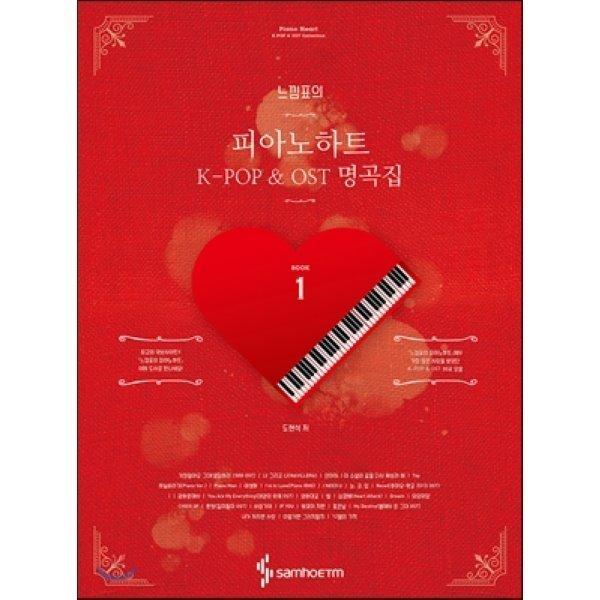 느낌표의 피아노 하트 1 : K-POP   OST 명곡집  도현석 상품이미지