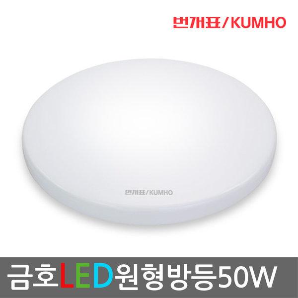 LED원형방등50W/금호번개표/형광등/LED등/형광등기구 상품이미지
