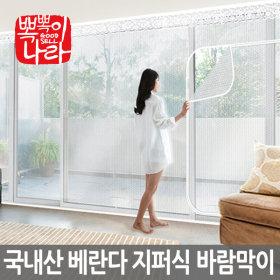 국내산 베란다/현관/창문 냄새없는EVA 뽁뽁이방풍비닐