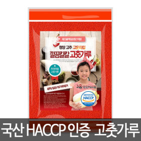 HACCP 국산 청양고운 고추가루 500g 고춧가루