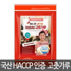 국산 청양 고운 고추가루 고춧가루  안동 500g
