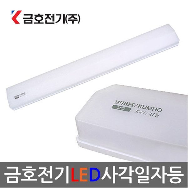 금호(LED 사각 일자등 30W)방등/거실등/실내조명/조명 상품이미지