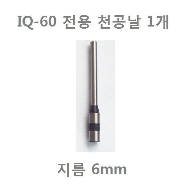 IQ-60 전용 천공날 (천공핀)천공기날 1개 (6mm) 상품이미지