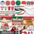 크리스마스 파티 용품 산타 복 풍선 머리띠 옷 모자