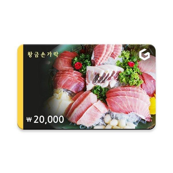 (황금손가락) 기프티카드 2만원권 상품이미지