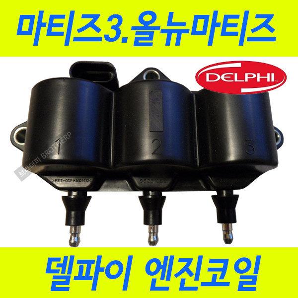 델파이 마티즈3 올뉴마티즈 가솔린 점화코일 96291054 상품이미지