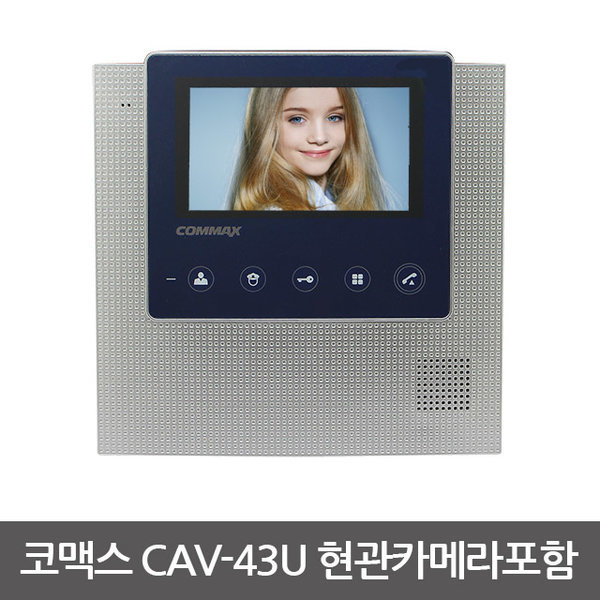 CAV-43U블루 코맥스 비디오폰 4.3인치 아날로그방식 상품이미지