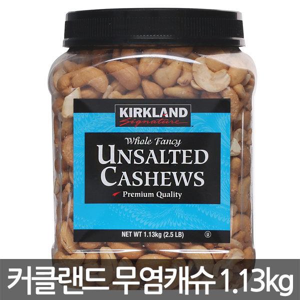 무염 캐슈넛 1.13kg/맥주안주/견과류/간식/코스트코 상품이미지