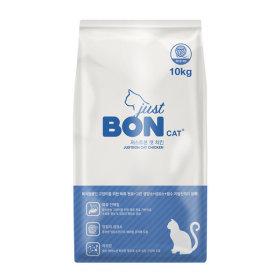 저스트본 캣 치킨 고양이 사료 10kg 박스포장 / 대용량