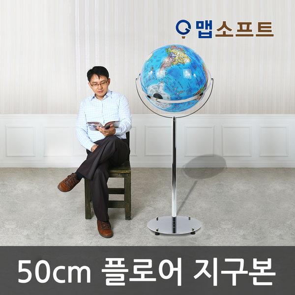 50cm 플로어 지구본/달본/화성본/천구의 상품이미지