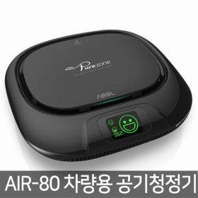 ABSL 퓨어존AIR-80 플라즈마 차량용가정용 공기청정기