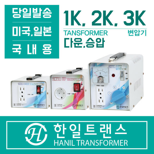 1 2 3KVA/한일트랜스/변압기/트랜스/국내용/승압/다운 상품이미지