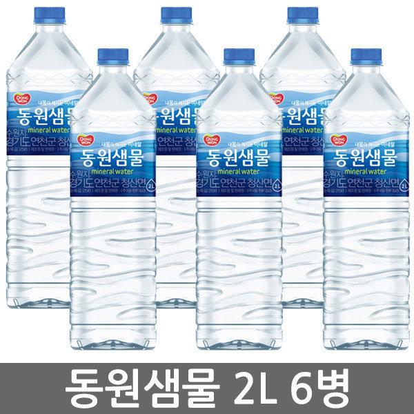 동원샘물 2L 6병 한박스/생수/미네랄/2리터/석수/물 상품이미지