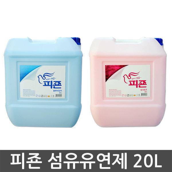 피죤 블루/핑크 대용랑 20L X 1통 상품이미지