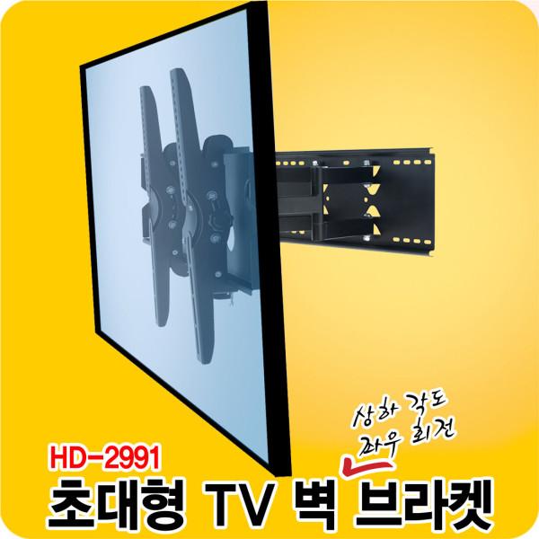 TV제조사 무관/최대 86형TV 호환/HD-2991 거치대/다이 상품이미지