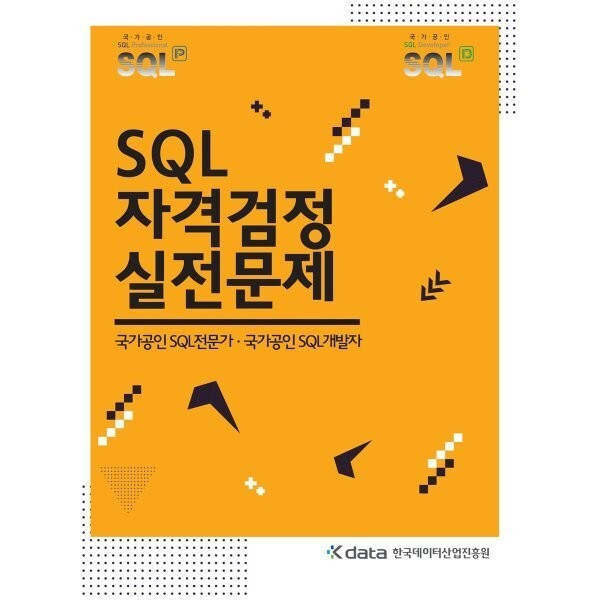 SQL 자격검정 실전문제 : 국가공인 SQL전문가 국가공인 SQL개발자   한국데이터진흥원 상품이미지