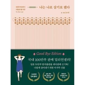 나는 나로 살기로 했다 : 냉담한 현실에서 어른살이를 위한 to do list  김수현