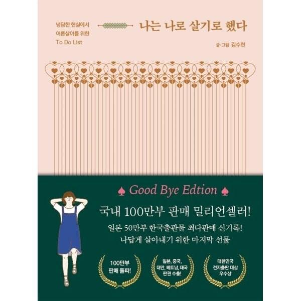 나는 나로 살기로 했다 : 냉담한 현실에서 어른살이를 위한 to do list  김수현 상품이미지