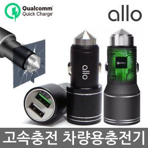 차량용 충전기 allo MC21QC 2포트 고속충전기 퀵차지