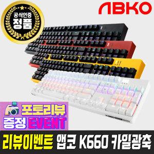 [ABKO]앱코 HACKER K660 / K660 ARC 카일광축 기계식키보드