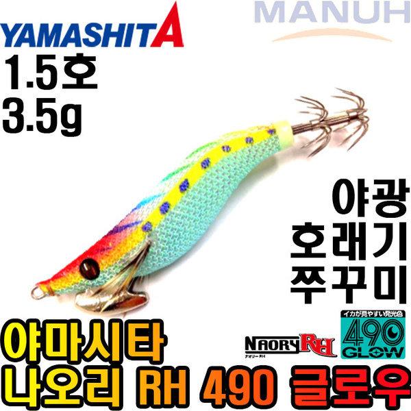 야마시타 나오리 RH 490 글로우 1.5호 호래기 쭈꾸미 상품이미지