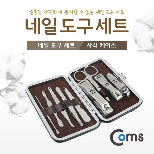 IB697 Coms 네일 도구 세트(사각 파우치)손톱깎이세트 상품이미지
