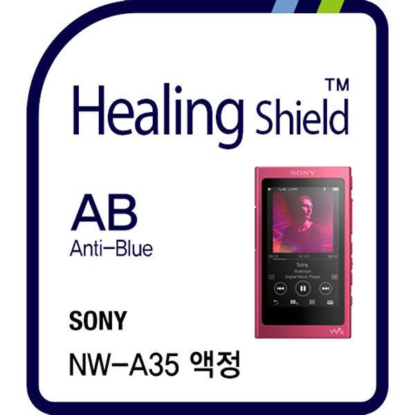 소니 워크맨 NW-A35 시력보호 액정필름 2매 상품이미지