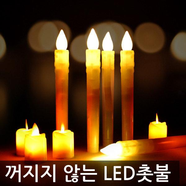 LED촛불 LED캔들 LED초 건전지촛불 촛불집회 건전지초 상품이미지