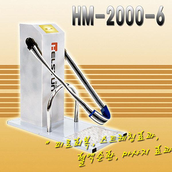 HM 2000-6클럽용발걸이부착벨트맛사지기/복부다이어트 상품이미지