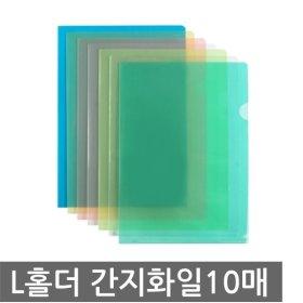L홀더 간지화일 A4 10매